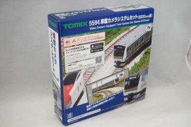 TOMIXトミックス5594車載カメラシステムセット(E233 3000系)の買取価格
