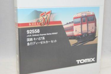 TOMIXトミックス92558国鉄キハ57系急行ディーゼルカーセットの買取価格