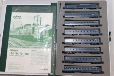 KATOカトー10-1142 20系寝台特急「さくら」佐世保編成8両セットの買取価格