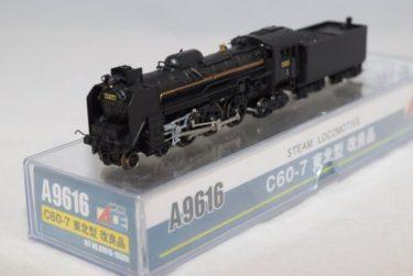 マイクロエースA9616 C60-7東北形改良品の買取価格