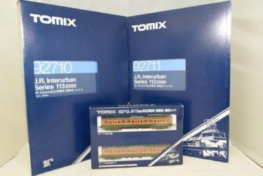 TOMIXトミックス92710 92711 92712 JR113 2000系近郊電車(湘南色)セットA+B+増結セットの買取価格