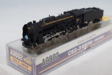 MICROACEマイクロエースA9802 C62-3函館本線 蒸気機関車の買取価格Nゲージ