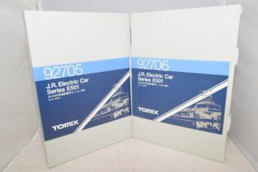 TOMIXトミックスNゲージ92705 92706 JR E501系通勤電車セット A(7両) B(4両)の買取価格