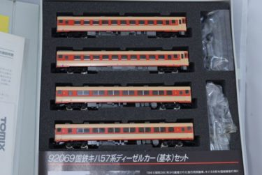 TOMIXトミックス92069Nゲージ国鉄キハ57系ディーゼルカーの買取価格