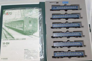 KATOカトーNゲージ10-334 スロ81系「お座敷列車」の買取価格