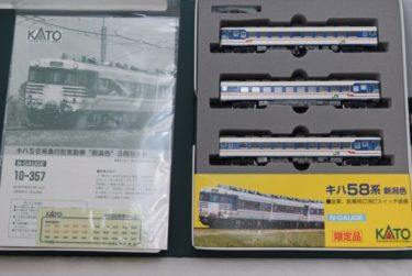 KATOカトーNゲージ10-357 キハ58系急行形気動車(新潟色)の買取価格