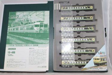 KATOカトーNゲージ10-466 165系「なのはな」6両セットの買取価格
