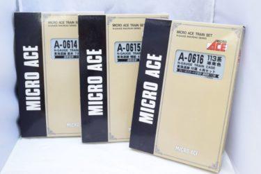 MICROACEマイクロエースA-0614 A-0615 A-0616 113系湘南色東海道線 基本・増結・付属セットの買取価格