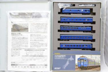 TOMIXトミックス92397 92398 JR 24系 25形 特急寝台客車(北斗星・混成編成)の買取価格