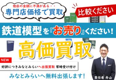みなとみらい横浜市へ出張買取します!