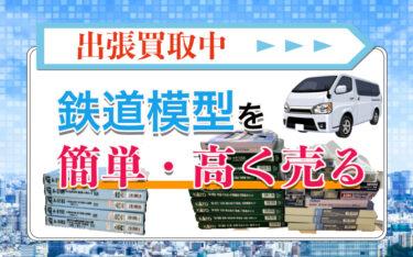 横浜市鶴見区へ鉄道模型出張買取