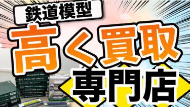 東神奈川駅で鉄道模型売るなら|出張買取します!