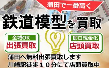 蒲田駅で鉄道模型売るなら|出張買取も受付中