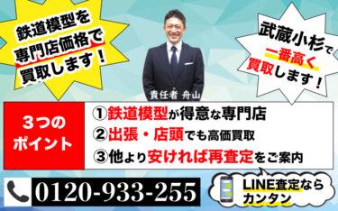 武蔵小杉で鉄道模型売るなら|出張できます!