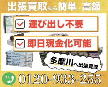 多摩川で鉄道模型買取します