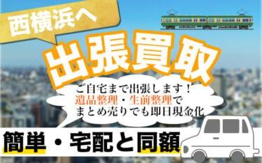 西横浜で一番高く鉄道模型買取