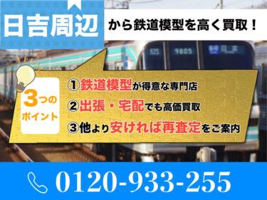 日吉で鉄道模型売るならご相談ください!