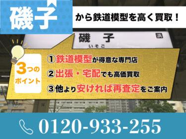 磯子(横浜市)で鉄道模型を高く買取します!