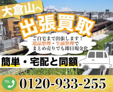 大倉山で鉄道模型売るなら高価買取
