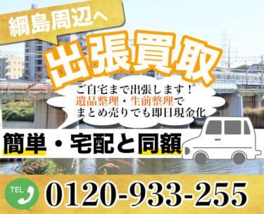 綱島で鉄道模型を高く買取します