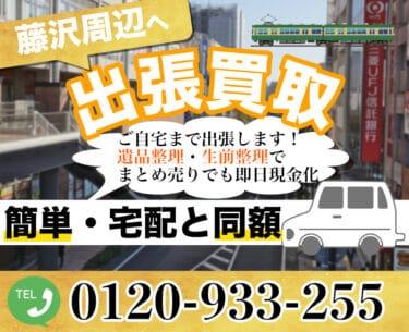 藤沢で鉄道模型を高く買取します