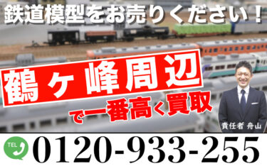 鶴ヶ峰から鉄道模型を高く買取します!