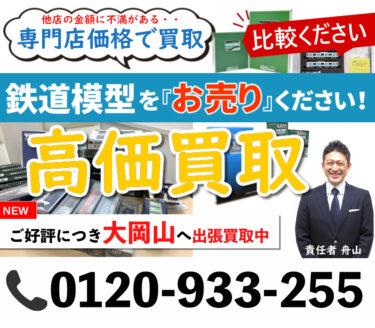 大岡山から鉄道模型を高価買取します!