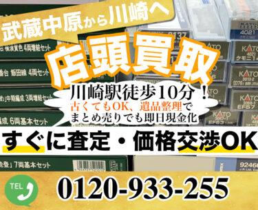 武蔵中原で鉄道模型を売るなら高価買取します